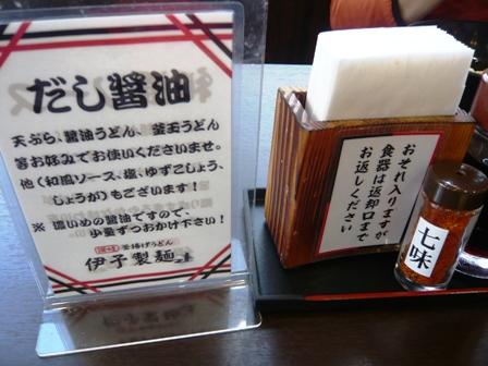 伊予製麺:店内2