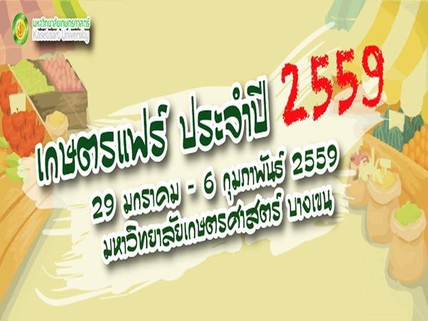 Kaset-Fair-2559