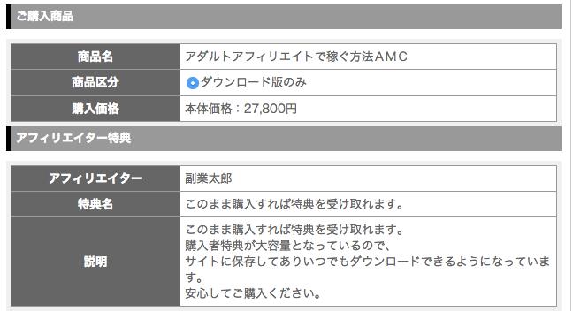 さいきちの特典付きAMC購入者画面
