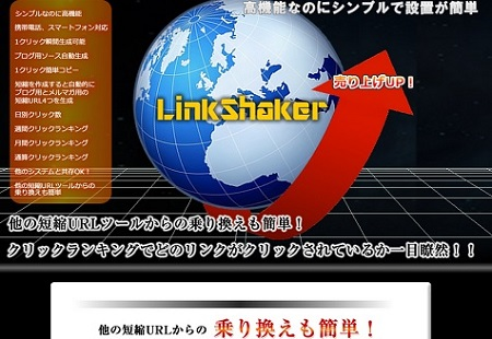 linkshaker画像1