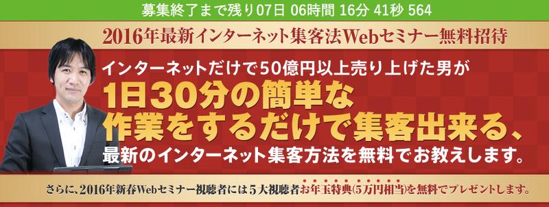 横山直広インターネット集客法画像1