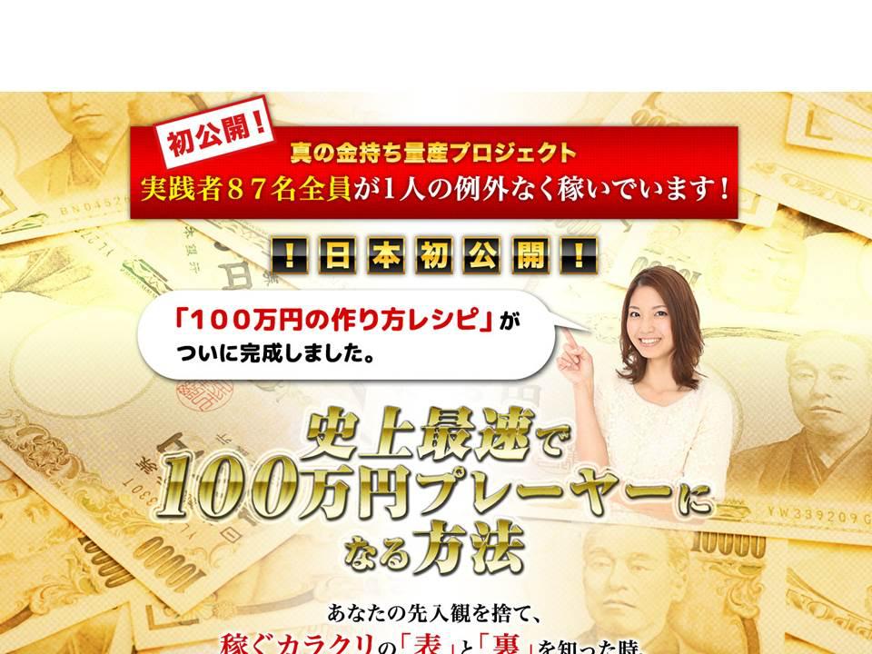 史上最速で100万円プレーヤーになる方法画像1