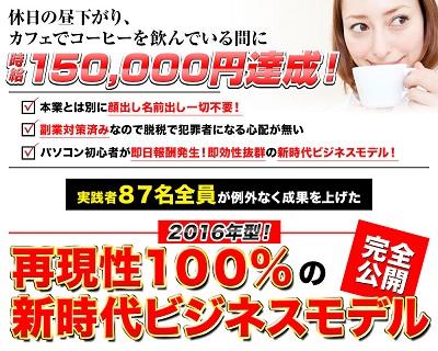 時給15万円画像1