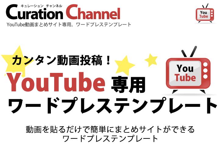 宮脇知子のCurationCannelキュレーションチャンネル画像1