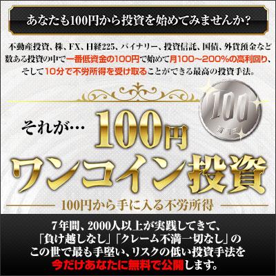 進藤淳の100円ワンコイン投資画像
