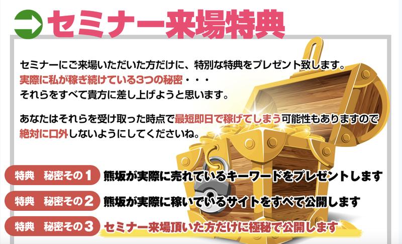 熊坂 敬之のフュージョンPPCセミナー画像2