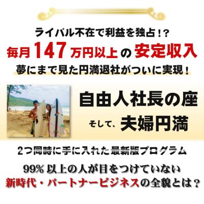 福井大介のパートナーズビジネス画像