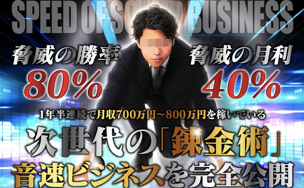 佐藤辰哉の音速ビジネス画像