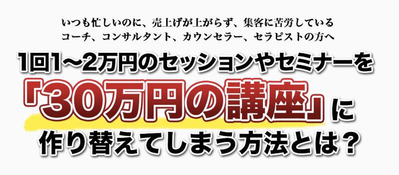 竹岡佳伸×北野晢正の30万講座構築プログラム画像