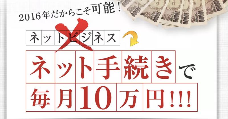畑岡宏光ネット手続きで毎月10万円画像