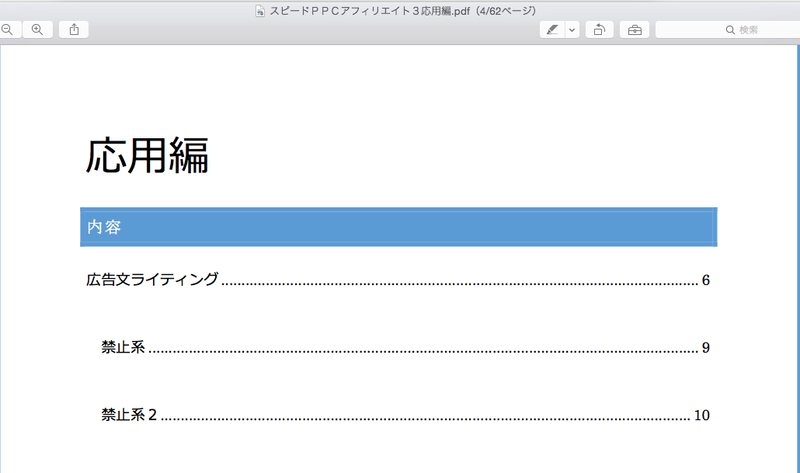 5stepspeedaffiliate応用編