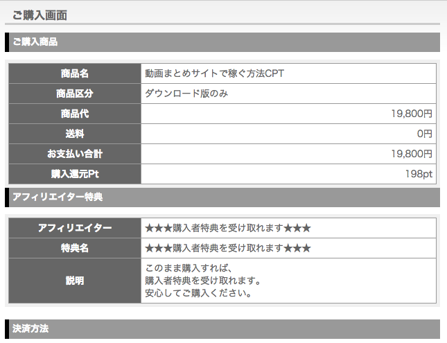 CPT購入者画面