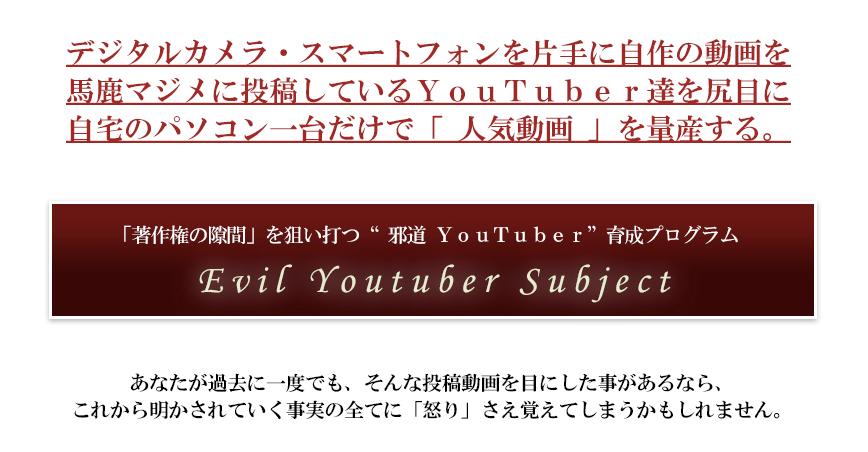 Evil youtuber