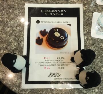 20151128-ペンギンケーキ (1)-加工