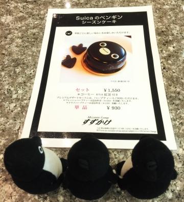 20151128-ペンギンケーキ (2)-加工
