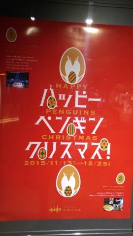 20151222-京都水族館 (2)
