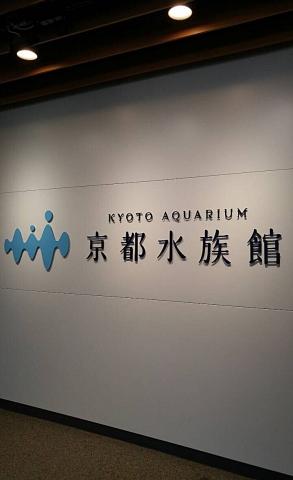 20151222-京都水族館 (1)-加工