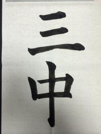 三中_失敗