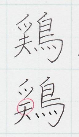 Π_20160107_誤字