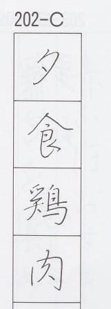 Π_C_鶏