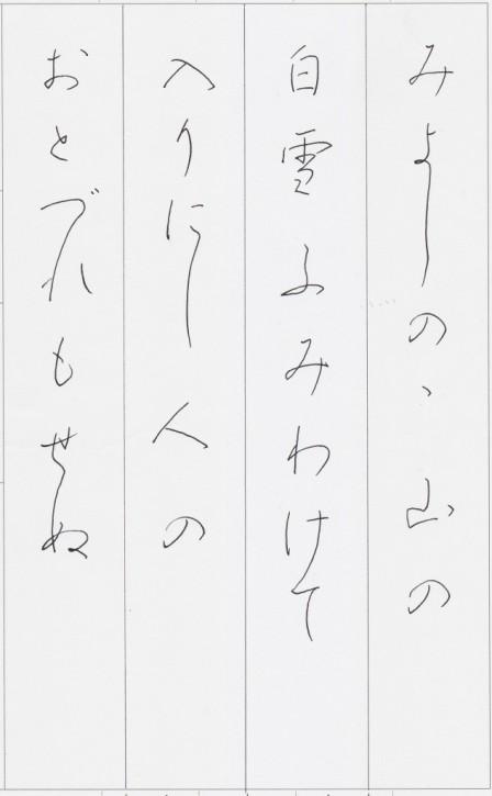 森_20160110_清書2