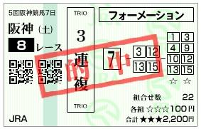 【的中馬券】1226阪神8(競馬 3連単 万馬券)