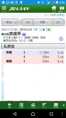 京成杯画面