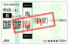 【的中馬券】280123中山6(競馬 馬単)