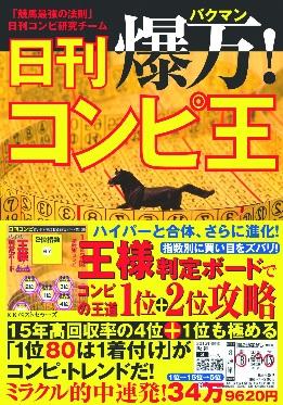 爆万!日刊コンピ王