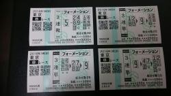 土曜日・東京8レースの馬券