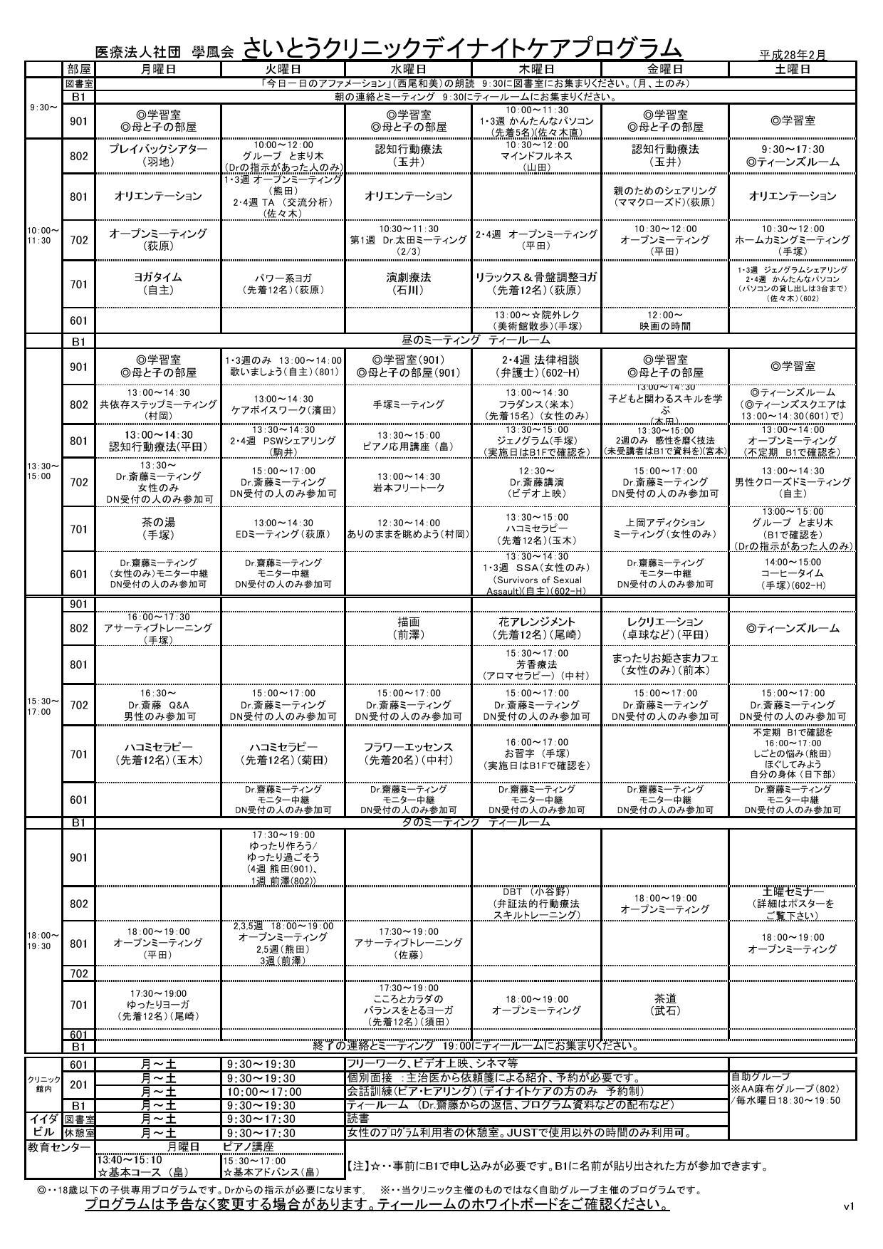 201602月プログラム進行表0001