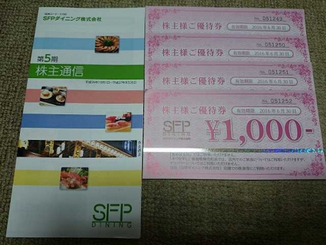 20151224_SFP.jpg