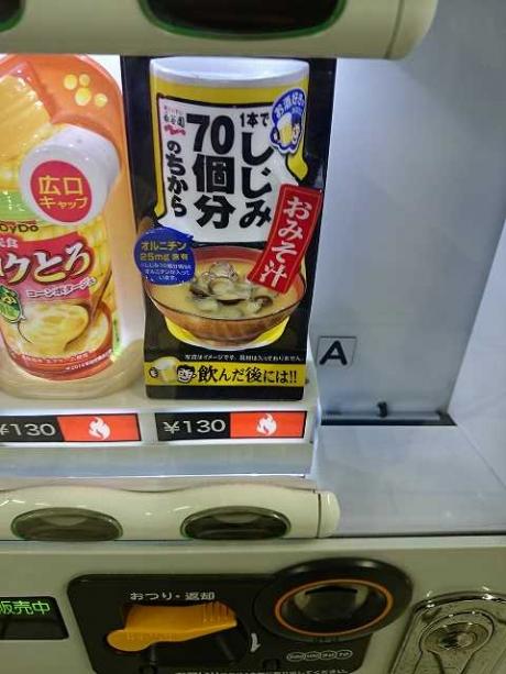 20151225_味噌汁
