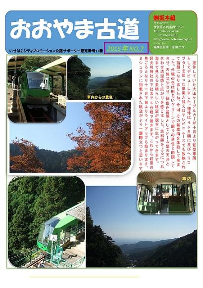 おおやま古道10月号_ページ_1