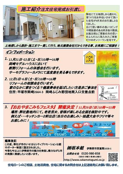 おおやま古道10月号_ページ_2