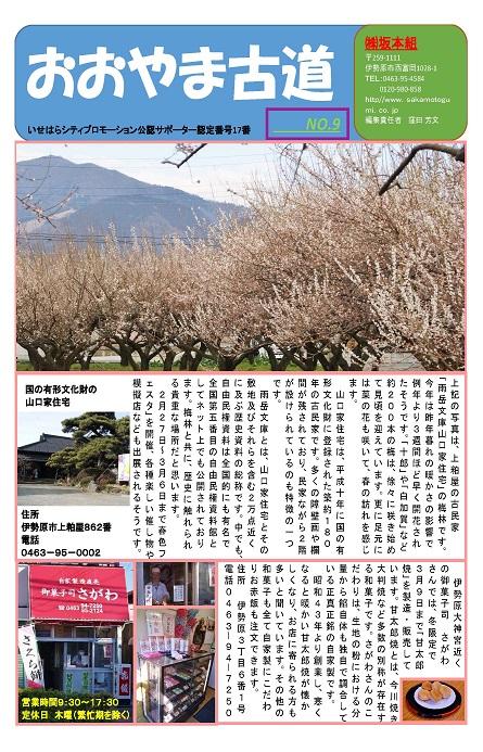 おおやま古道2月号_ページ_1