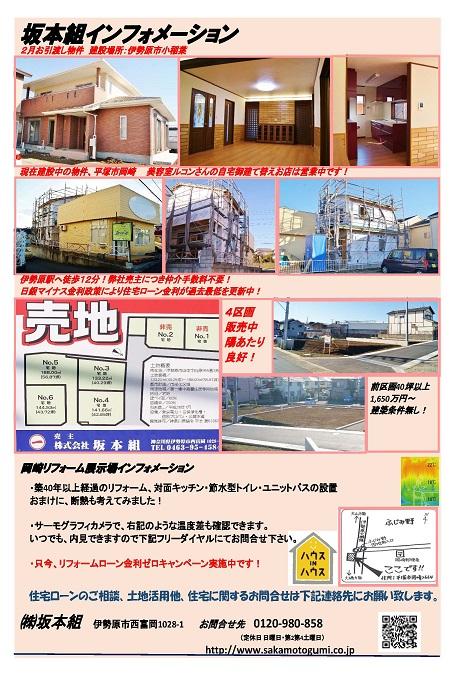 おおやま古道2月号_ページ_2
