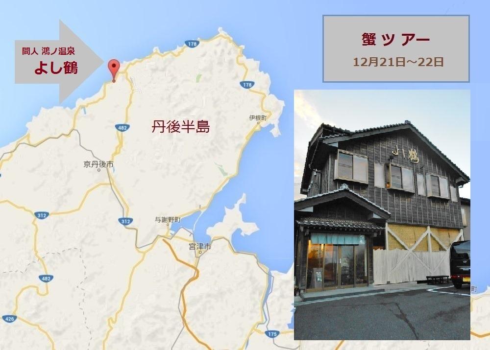 151222kani_tour