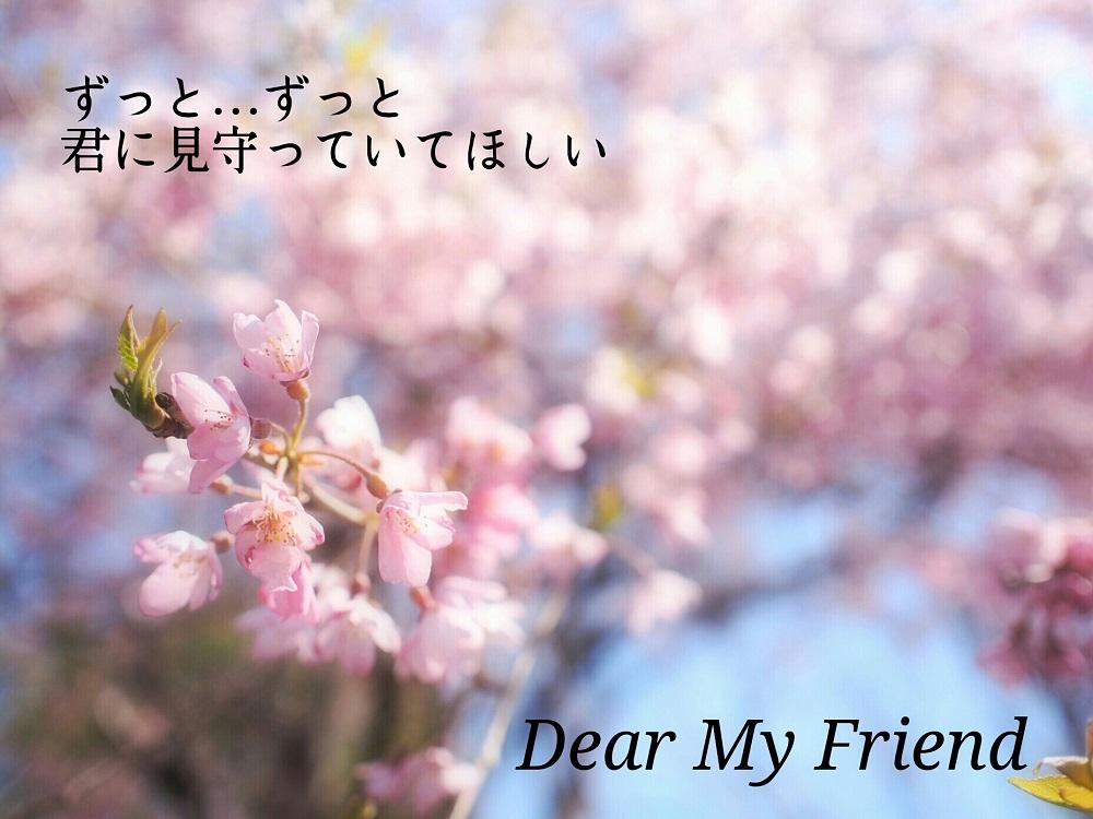 ずっと…ずっと(桜)-1000