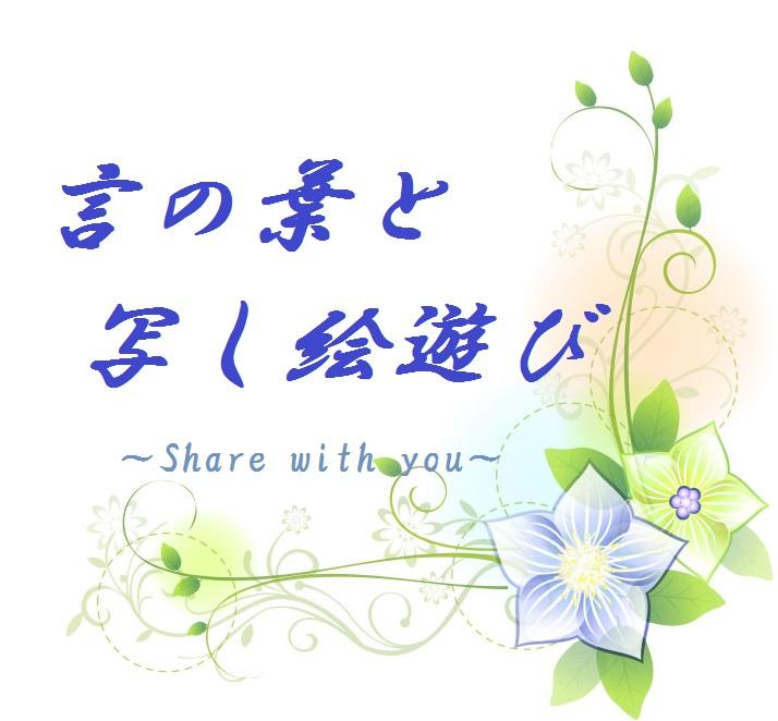 写し絵flower-frame013-言の葉と