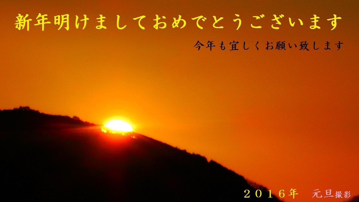 DSCN0745-20160101ご挨拶
