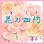 花の四阿ーバラ白紙150
