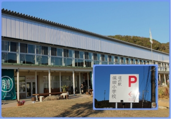 H27122901保田小学校