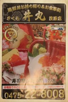 H28021307さくら丼丸