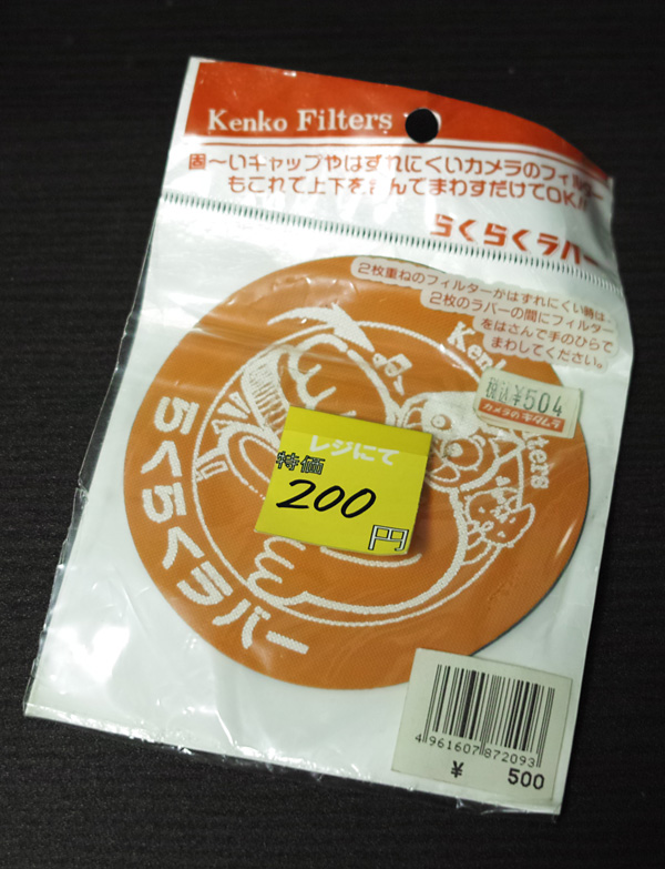 raku2-rubber-a-SDIM0014.jpg