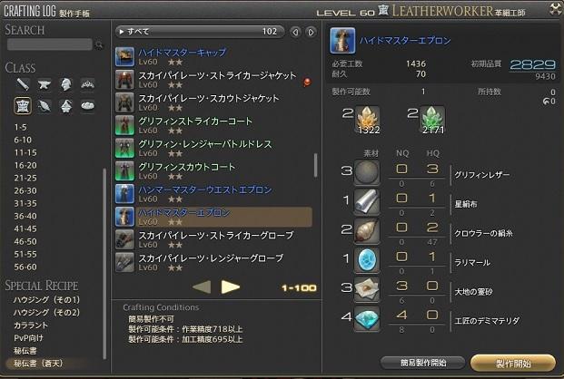 ffxiv_20151213_07.jpg