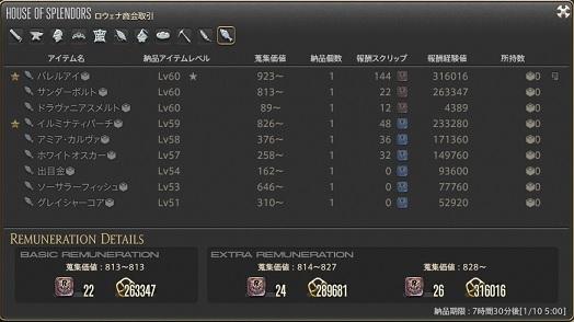 ffxiv_2016011810.jpg