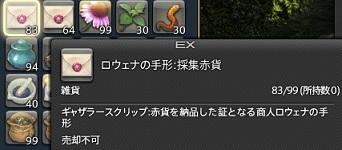 ffxiv_20160122_07.jpg