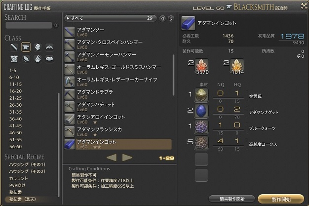 ffxiv_20160128_03.jpg
