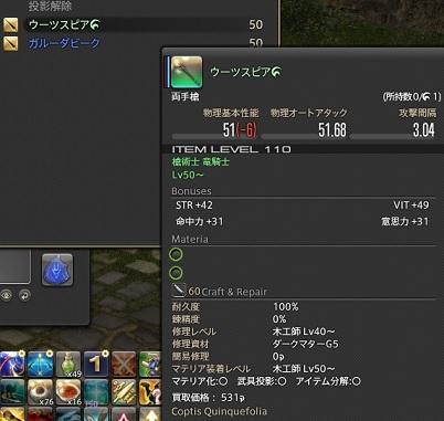 ffxiv_20160210_05.jpg